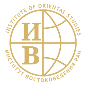 Institute of Oriental Studies of the Russian Academy of Sciences